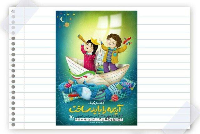 برگزاری 300 برنامه هفته کودک در گیلان