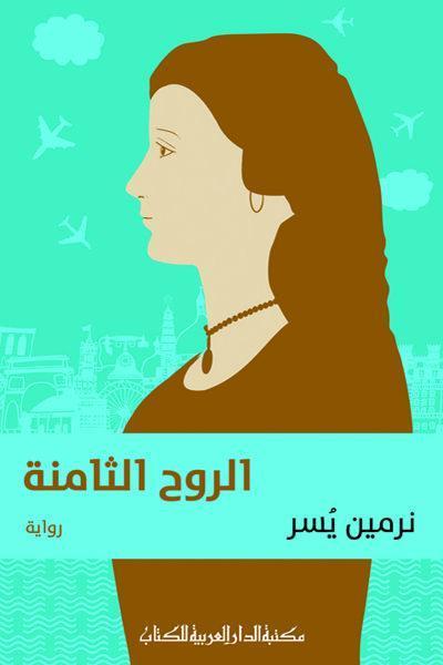روح هشتم در بازار نشر مصر حلول کرد