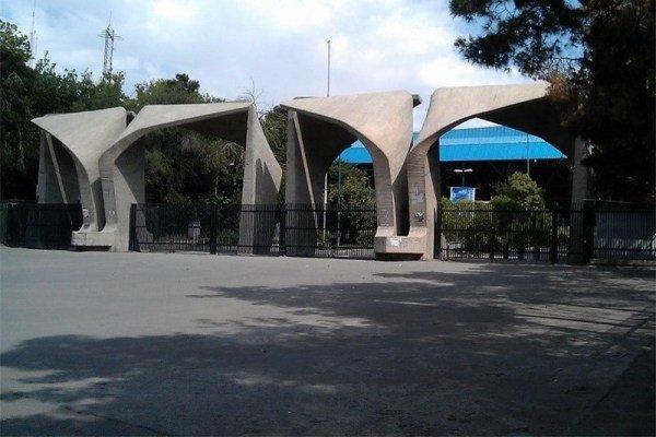 رشته منابع آب دانشگاه تهران رتبه 15 جهانی را کسب کرد