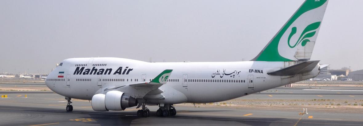 بیانیه هواپیمایی ماهان پیرامون ویروس کرونا و پرواز به چین ، همه پروازهای مسافری بین ایران و چین تا اطلاع ثانوی متوقف شد