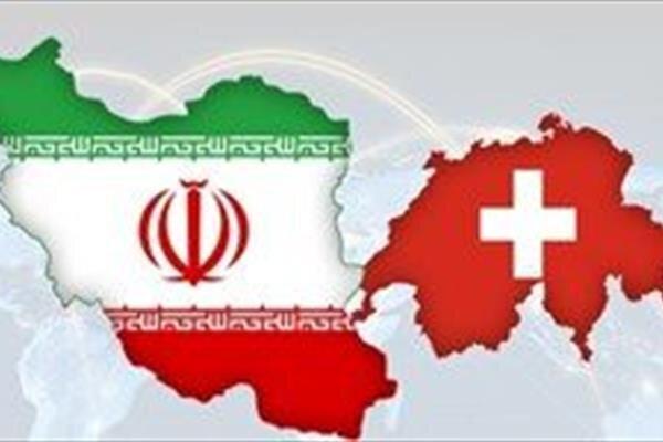 سوئیس از فعال شدن کانال تجاری بشردوستانه با ایران اطلاع داد