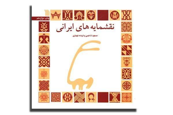 نقشمایه های ایرانی به چاپ دوازدهم رسید