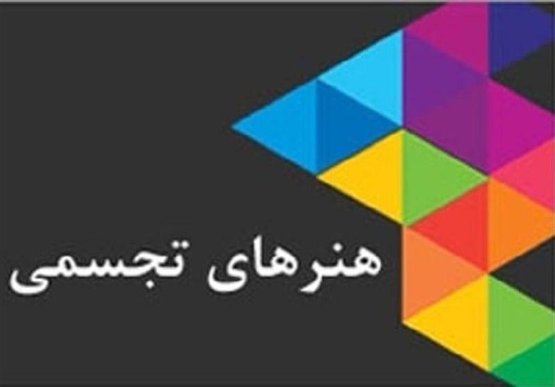 شروع فراخوان عضویت در انجمن هنرهای تجسمی و سیزدهمین دوسالانه گرافیک قم