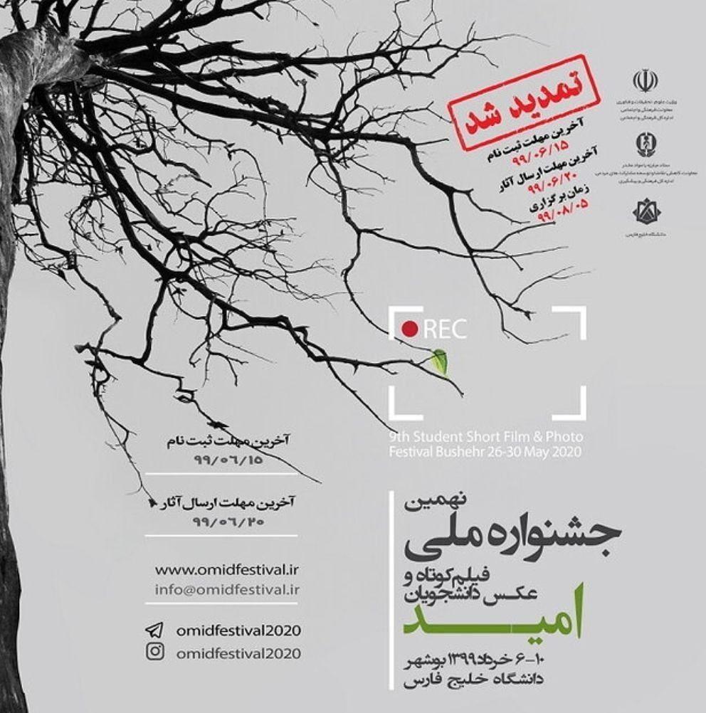 فراخوان نهمین جشنواره ملی فیلم کوتاه و عکس دانشجویان امید منتشر شد