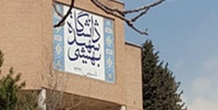 دانشگاه شهید بهشتی برای دوره دکتری دانشجو پذیرش می نماید