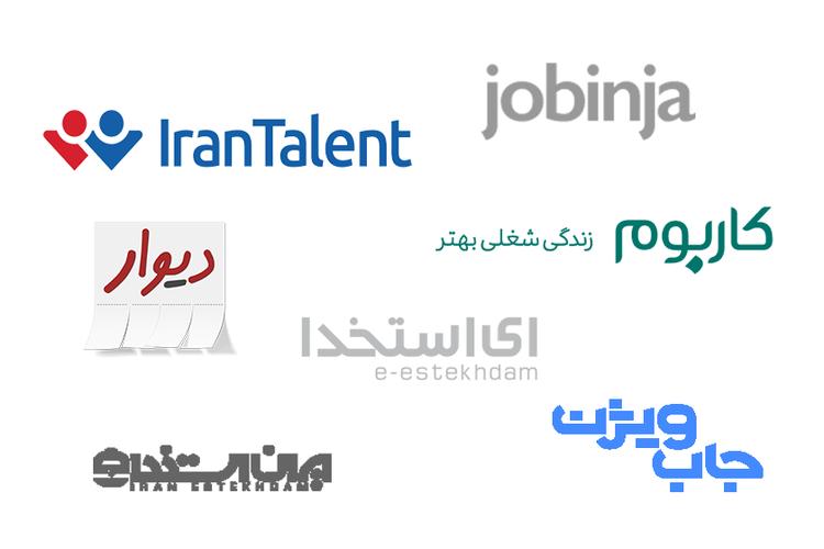 آنالیز و مقایسه پلت فرم های آنلاین آگهی استخدام