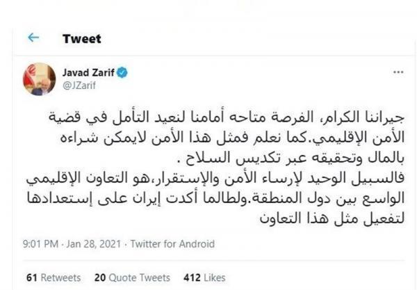 ظریف: فرصت بازنگری در موضوع امنیت منطقه ای فرا رسیده است