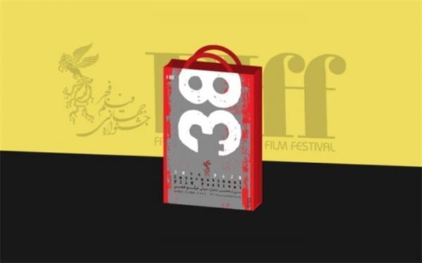 فیلم های بخش بازار در سی وهشتمین جشنواره جهانی فجر
