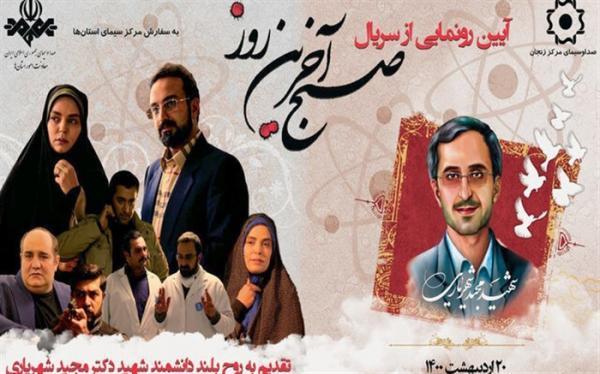 سریال صبح آخرین روز با حضور خانواده شهید شهریاری رونمایی شد
