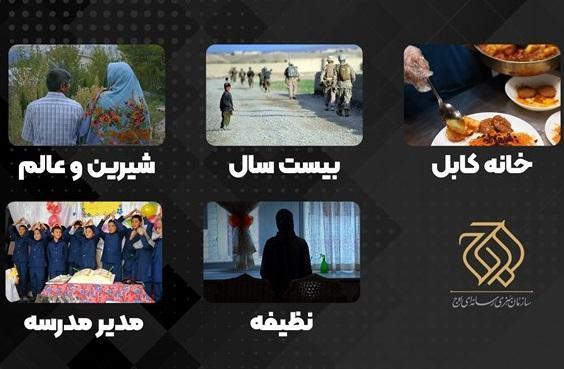 شش مستند نو درباره افغانستان آماده نمایش شد